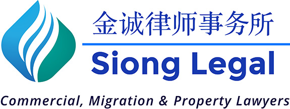 Siong Legal Pty Ltd Logo